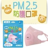 【九元生活百貨】AOK PM2.5兒童防護口罩/粉 呼氣閥 防霾 防空汙 5層口罩 眼鏡防霧膜