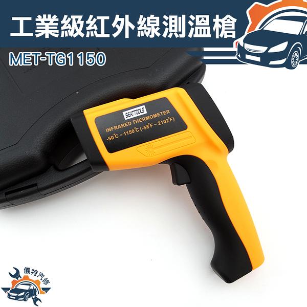 『儀特汽修』高精度紅外線溫度槍 -30℃~1150℃/測量 溫度 紅外線 高準度 保固 MET-TG1150