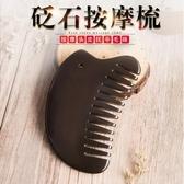 刮痧板天然5A玄黃泗濱砭石梳子按摩梳頭療板刮痧梳疏通頭部筋絡梳超牛角 新年禮物
