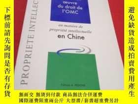 二手書博民逛書店La罕見mise en oeuvre du droit de l omc(世貿組織法律的實施)Y204047