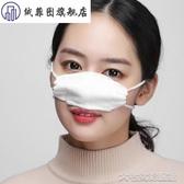 鼻子保暖套純棉紗布鼻罩口罩加厚防灰塵勞保可清洗舒適透氣鼻子保暖睡覺防護 大宅女韓國館