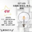 數位燈城 LED Light-Link E27 G95 LED仿鎢絲燈泡 4W 愛迪生 木瓜型 - 全電壓 6W G125 8W