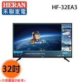 【HERAN禾聯】32吋 智慧連網液晶電視 HF-32EA3 送貨到府