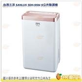 台灣三洋 SANLUX SDH-66M 6公升除濕機 防霉抗菌 甲殼素抗菌濾網 新環保冷媒