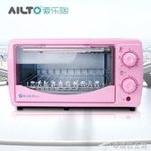 烤箱220V  軟陶小作品定型用迷你電烤箱12升上下管加熱igo 辛瑞拉