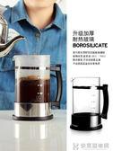 法壓壺咖啡壺家用煮濾泡式打奶過濾器咖啡杯沖茶器玻璃手沖咖啡壺 NMS快意購物網