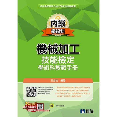 丙級機械加工技能檢定學術科教戰手冊(2020最新版)(附學科測驗卷)