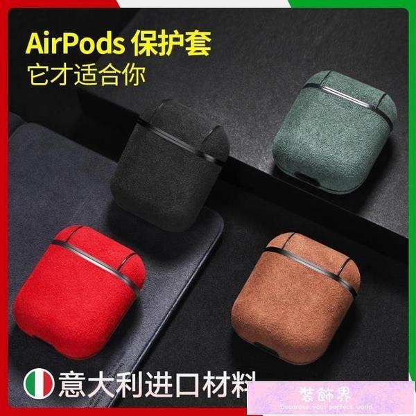 Alcantara歐締蘭 進口翻毛皮新款AirPods保護套蘋果無線藍芽耳機套充電盒全包2代通用二代潮