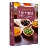 香草&香料聖經(97種香料與香草.66款調和香料配方.170道美味食譜)