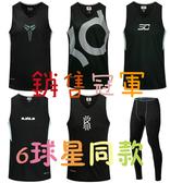 【5件×229】Curry Irving Kobe KD NBA球衣 籃球短褲 背心套裝 NIKE五分褲
