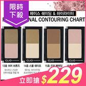 韓國CLIO珂莉奧 柔亮高光雙色立體修容粉餅(3.5g) 4款可選【小三美日】原價$259
