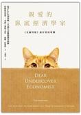 (二手書)親愛的臥底經濟學家:從Facebook到劈腿,150個生活難題爆笑拆解