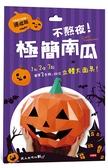 Crazy Halloween:不熬夜!極簡南瓜立體大面具(速成版不用自己剪喔)