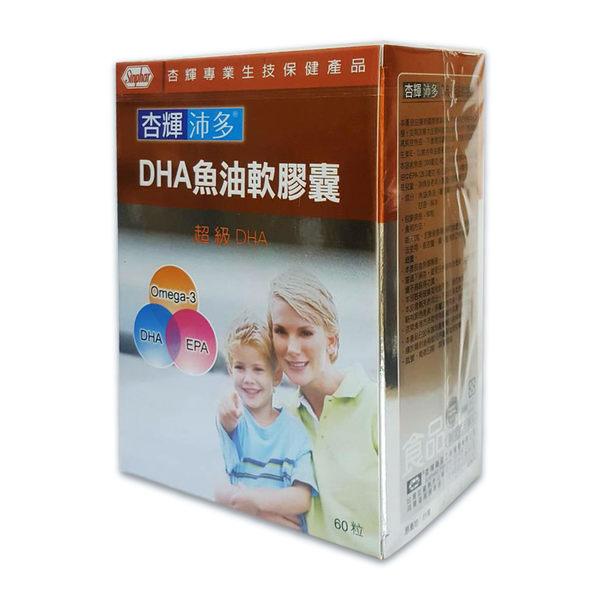杏輝沛多DHA魚油軟膠囊 原-高純度魚油軟膠囊60粒 公司貨中文標 PG美妝