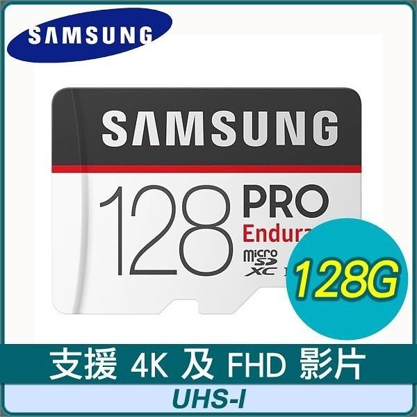 【南紡購物中心】Samsung 三星 PRO Endurance 128GB MicroSDXC CL10/UHS-I 記憶卡(100MB/s)