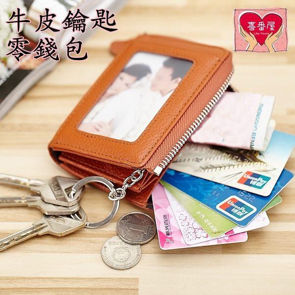 【喜番屋】真皮頭層牛皮男女通用拉鍊小皮夾皮包零錢包卡片包卡片夾鑰匙圈【LH140】