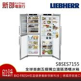 *~新家電錧~*LIEBHER德國利勃 [SBSes7155] 611L 全球首創BioFresh對開門酒櫃冰箱 德國製造 實體店面