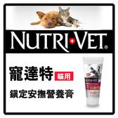 【力奇】寵達特 貓用鎮定安撫營養膏3oz(89ml) 可超取 (F002B35)