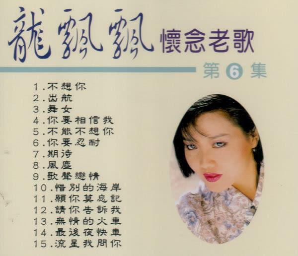 龍飄飄 懷念老歌 第六集 CD (購潮8)