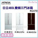 可議價~HITACHI日立 483L電冰箱【RG470】【德泰電器】