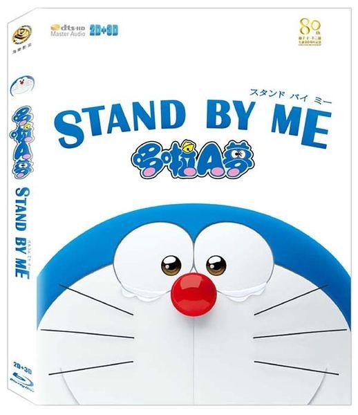 【停看聽音響唱片】【BD】STAND BY ME 哆啦A夢2D+3D