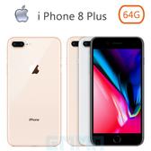 全新未拆【送玻保+空壓殼】Apple iPhone 8 Plus 5.5吋 64G 防潑水防塵 指紋辨識 1200萬畫素 智慧型手機