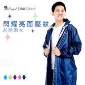 [中壢安信] 雙龍牌 閃耀亮面壓紋前開式雨衣 深藍 高係數反光條 連身雨衣 加寬護臉擋片 雨帽 EI4210