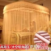 伸縮蚊帳 支架落地公主風U型1.5m 家用1.8m床加密1.2加厚2米紋賬 伊芙莎YYS