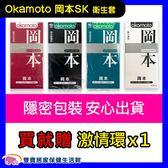 Okamoto岡本 SKINLESS SKIN 輕薄貼身型 潮感潤滑型 混合潤薄型 保險套衛生套 10片裝1盒入