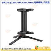 JOBY JB24 GripTight ONE Micro Stand 手機座架 三腳架含手機夾公司貨 可折疊 適用追劇