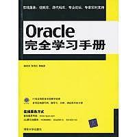 簡體書-十日到貨 R3Y【Oracle完全學習手冊(配光盤)】 9787302224983 清華大學出版社 作者:作