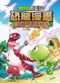 (二手書)植物大戰殭屍:恐龍漫畫(5)恐龍與黃金城