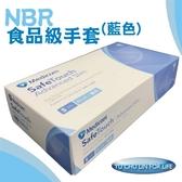 手套:NBR食品級耐用無粉薄手套(藍色)100入/盒