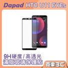 Dapad HTC U11 EYEs 專用 9H 鋼化玻璃 滿版玻璃保護貼,強威代理