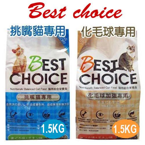 PetLand寵物樂園《日本LoveStory 》Best 化毛貓 配方 (鮪魚+雞肉) 1.5kg /貓飼料