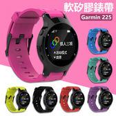 Garmin 225 手錶錶帶 矽膠錶帶 彩色 運動錶帶 TPU 防水 親膚 防摔 防刮 替換帶 智慧錶帶