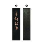 《享亮商城》M-0303 子封法古超漆煙墨條  我愛中華