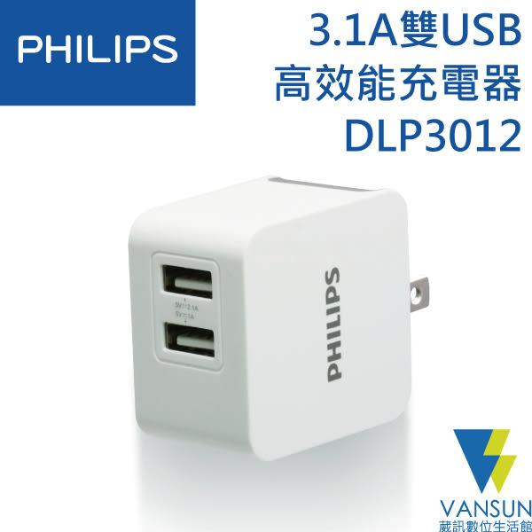 PHILIPS 飛利浦 3.1A (DLP3012) 雙USB高效能充電器 座充【葳訊數位生活館】