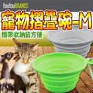 【🐱🐶培菓寵物48H出貨🐰🐹】加拿大FouFouBrands》寵物褶疊碗-M號