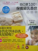 【書寶二手書T6/美工_YIL】自己做100%保養級乳香皂超簡單_娜娜媽