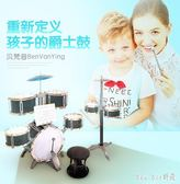 兒童架子鼓爵士鼓兒童初學者敲打鼓寶寶益智玩具男3-6歲 QQ13279『bad boy時尚』
