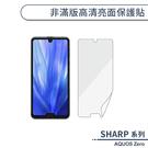 夏普Sharp AQUOS Zero 非滿版高清亮面保護貼 保護膜 螢幕貼 軟膜 不碎邊