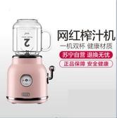 ECX榨汁機 網紅同款 水果碰碰機 輔食料理機 隨身榨汁杯 便攜杯 220V NMS台北日光