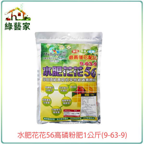 【綠藝家】水肥花花56高磷粉肥1公斤(9-63-9)