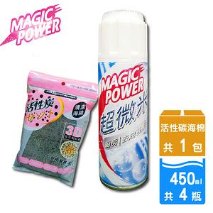 MAGIC POWER全效超微米潔淨泡450ml*4瓶(加贈活性碳海綿