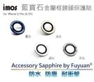預購【iMos】藍寶石鏡頭保護貼 三鏡頭 鏡頭貼 iPhone 12 Pro (6.1吋) 贈平台霧貼