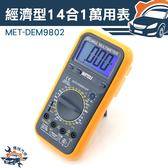 『儀特汽修』經濟型14 合1 萬用表火線電容方波TTL 溫度三極體測量電池測量小電表萬用電錶