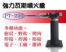 強焰 瓦斯 噴槍 瓦斯爐 卡式瓦斯噴燈 瓦斯銲槍(本產品不含瓦斯罐) 廚房 野炊 烤肉 工廠 車廠使用