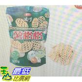 [COSCO代購] W117731 華元薯格格酸奶洋蔥口味 500公克