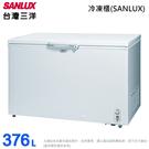 (含拆箱定位)SANLUX台灣三洋 376L上掀式冷凍櫃 SCF-376G